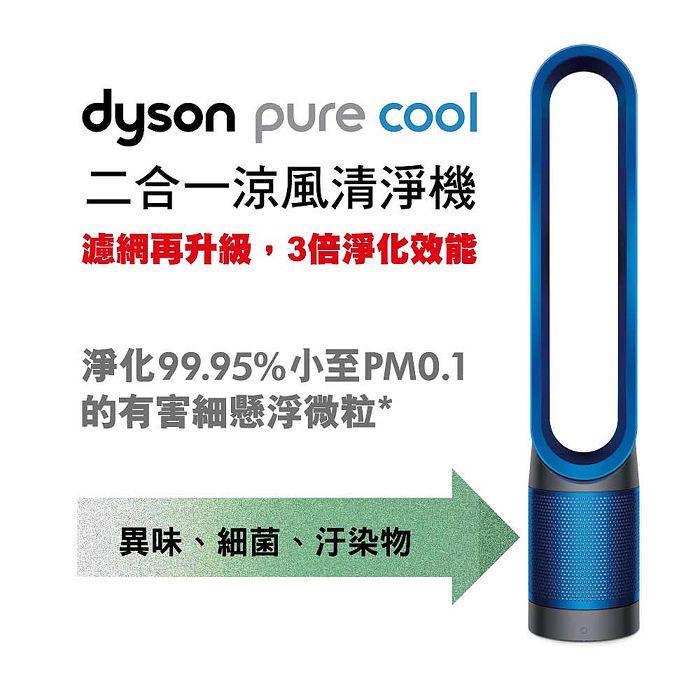 Dyson pure cool 空氣清淨機涼風風扇 TP00 (科技藍)