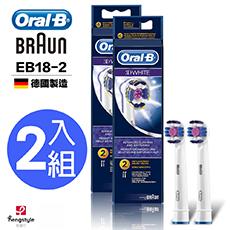 德國百靈Oral-B-專業亮白刷頭(2入)EB18-2(2袋經濟組)