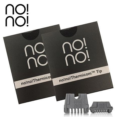 nono藍光熱力刀頭組(窄刀頭x1+寬刀頭x1)