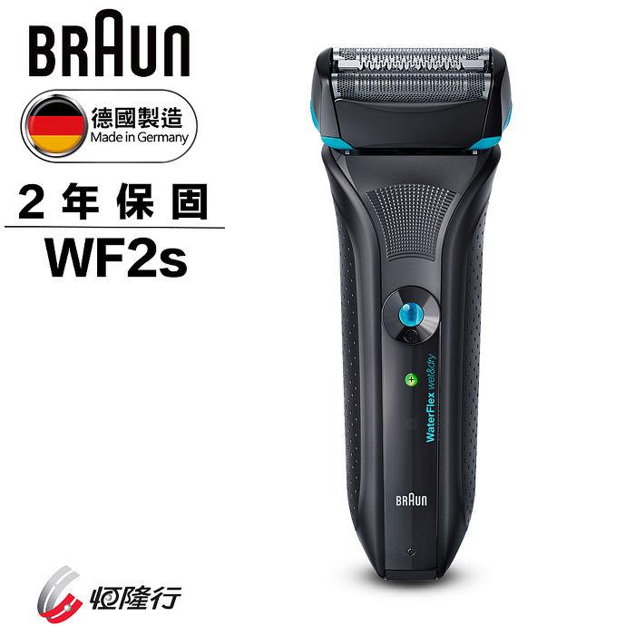 德國百靈BRAUN-WaterFlex水感電鬍刀(黑)WF2s