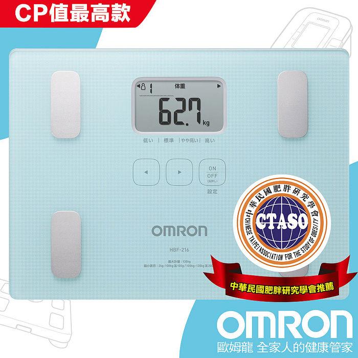OMRON歐姆龍體重體脂計HBF-216藍色