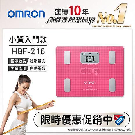 【贈乳清搖搖杯】OMRON歐姆龍體重體脂計HBF-216粉色