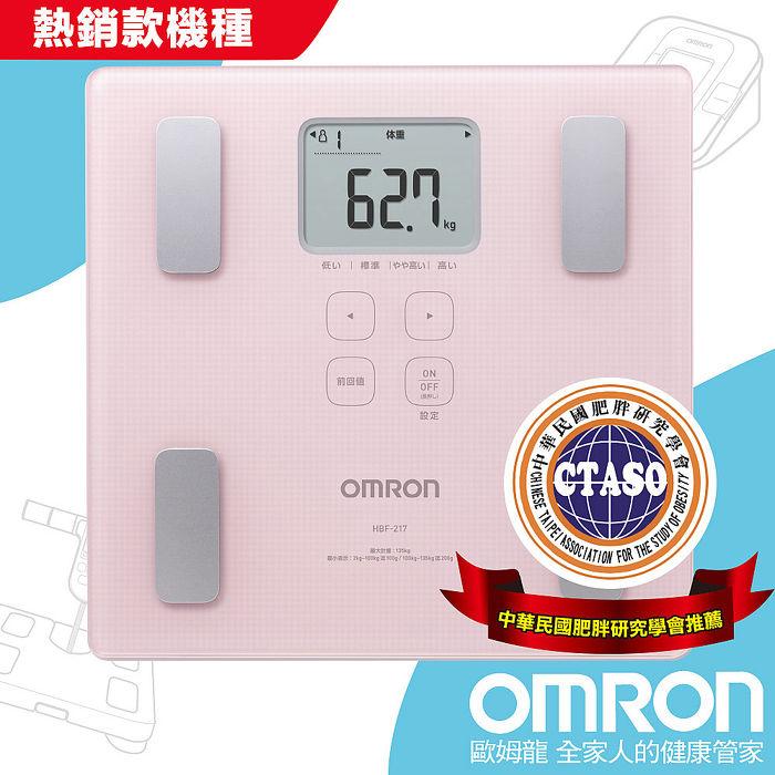 OMRON歐姆龍體重體脂計HBF-217粉紅色