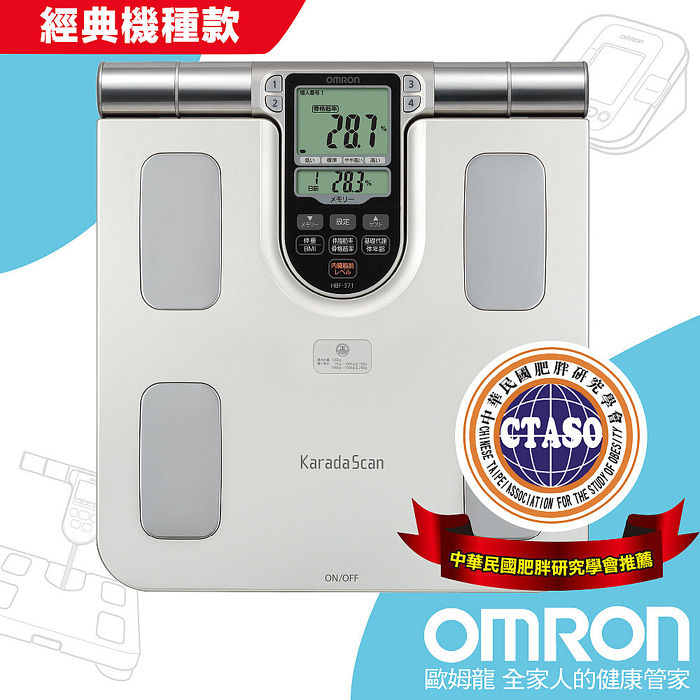 OMRON歐姆龍體重體脂計HBF-371銀色