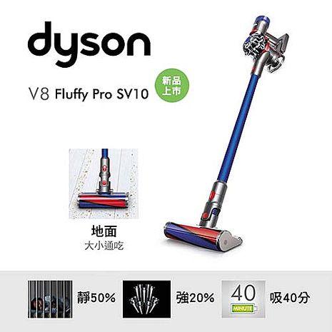Dyson V8 Fluffy Pro SV10 無線吸塵器(寶藍款)