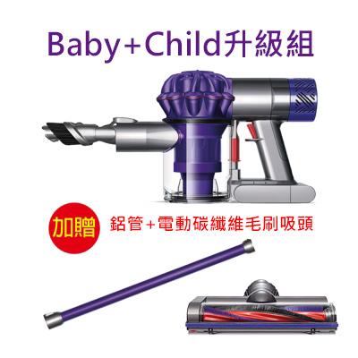 ★福利品★Dyson Baby無線手持式升級組吸塵器(鋁管+電動碳纖維刷主吸頭)