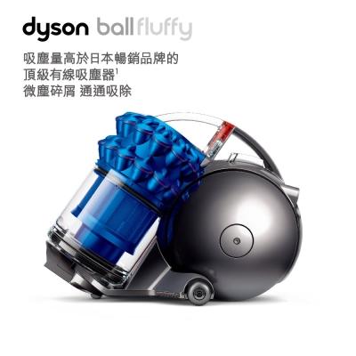 Dyson Ball fluffy CY24 圓筒式吸塵器 (寶石藍-單機下殺優惠)