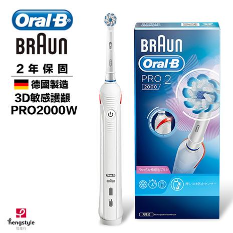 德國百靈Oral-B-敏感護齦3D電動牙刷PRO2000W白