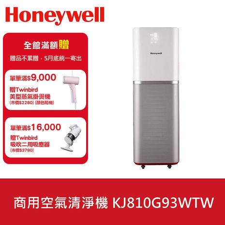 [滿額贈]美國Honeywell 智能商用級空氣清淨機(KJ810G93WTW)