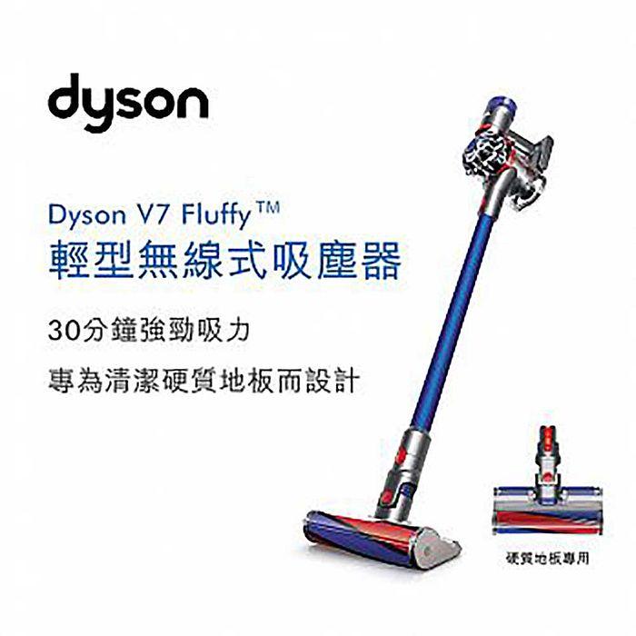 Dyson V7 Fluffy SV11 無線吸塵器-寶石藍-限量福利品贈送床墊吸頭(dyson特賣)