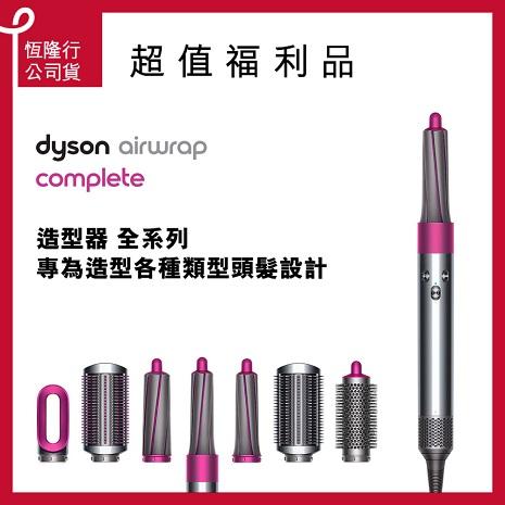 【限量福利品】Dyson Airwrap Complete 造型捲髮器/造型器/捲髮器(全配組)