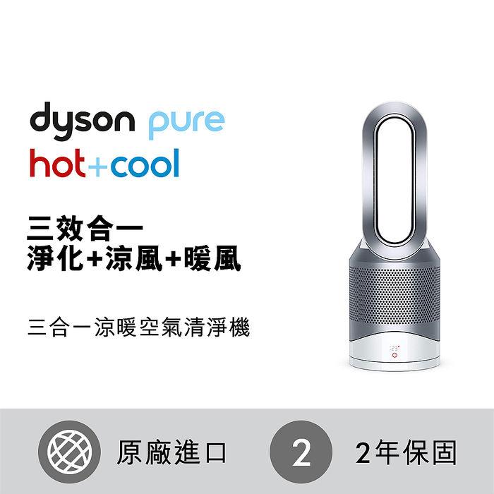 (再送濾網)Dyson pure hot+cool 空氣清淨涼暖氣流倍增器HP00-時尚白(加碼送HEPA濾網)