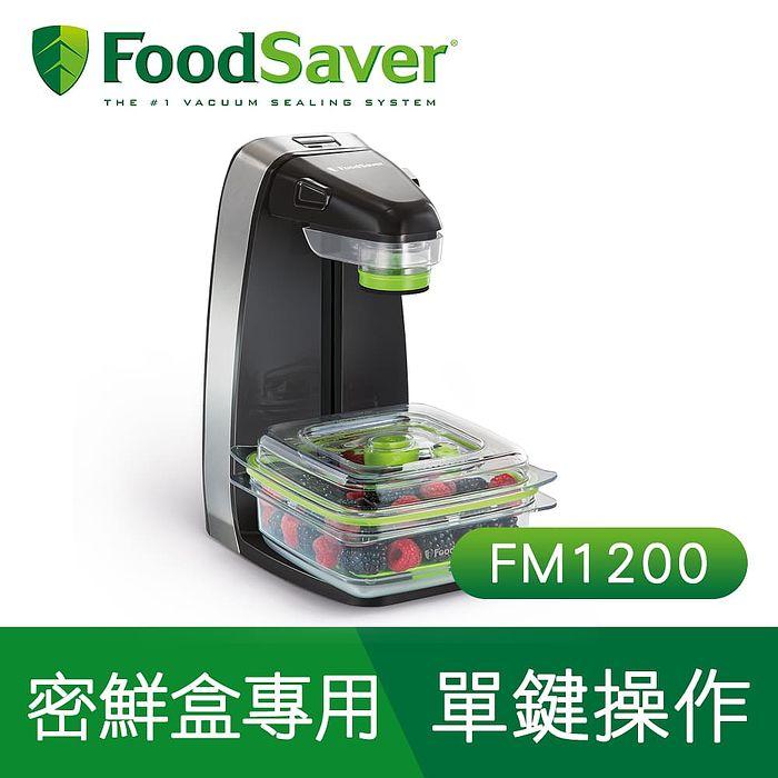 【福利品】美國FoodSaver 輕巧型真空密鮮器FM1200(經濟版-黑)