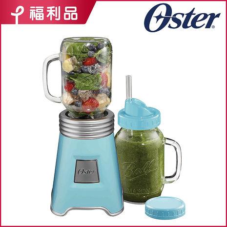 【福利品】美國OSTER-Ball Mason Jar隨鮮瓶果汁機(藍)BLSTMM-BBL