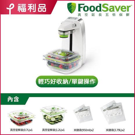 【福利品】美國FoodSaver 輕巧型真空保鮮機FM1200(豪華版)-白