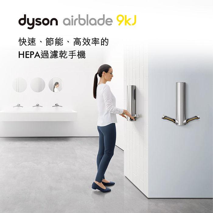 Dyson戴森 Airblade HU03型 9kj 乾手機/烘手機-金屬色(110V/220V)