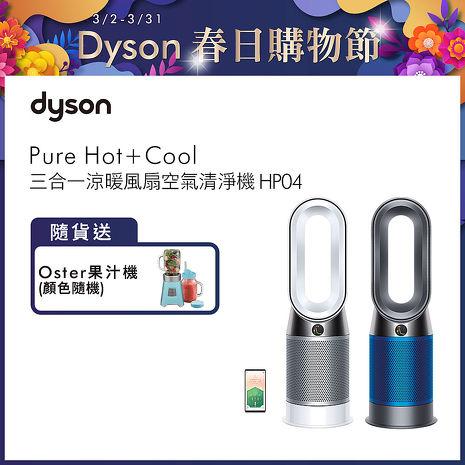 【送Oster果汁機】Dyson戴森  Pure Hot+Cool 三合一涼暖風扇空氣清淨機 HP04(二色可選)