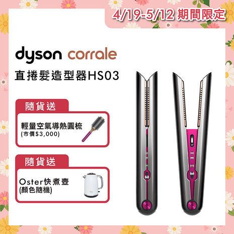 【送輕量空氣導熱圓梳+Oster快煮壺】Dyson戴森 Corrale 直捲髮造型器 HS03 (桃紅色)
