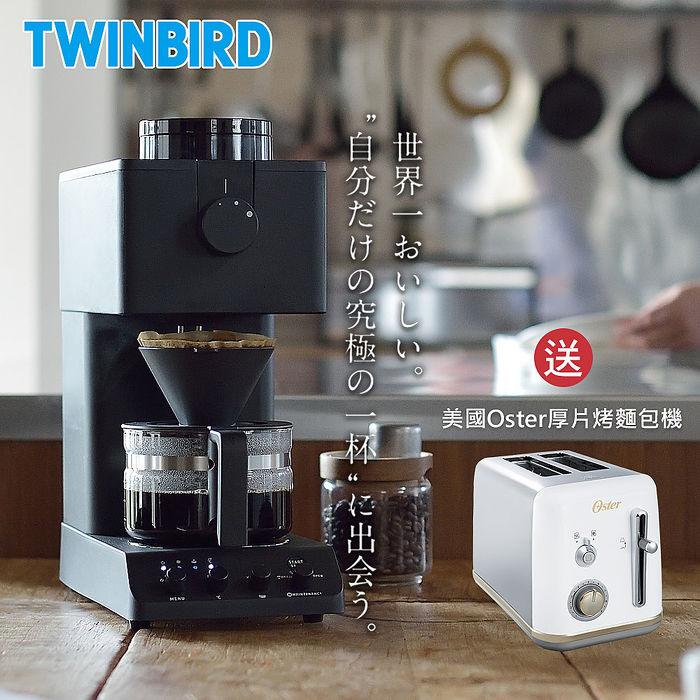 日本TWINBIRD-日本製★咖啡教父田口護職人級全自動手沖咖啡機CM-D457TW