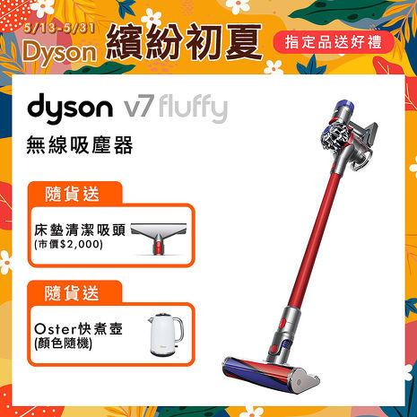 【送床墊吸頭+Oster快煮壺】Dyson戴森 V7 SV11 Fluffy 手持無線吸塵器