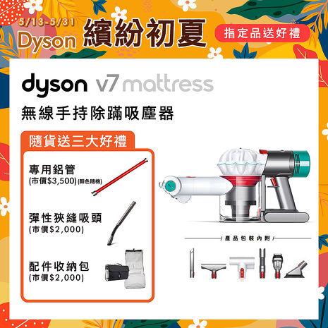 【送專用鋁管+彈性狹縫吸頭+配件收納包】Dyson戴森 V7 Mattress 無線手持式吸塵器