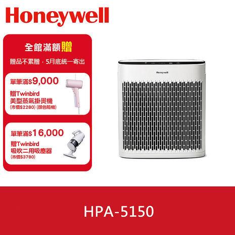 [滿額贈]Honeywell InSightTM 空氣清淨機 HPA5150WTW