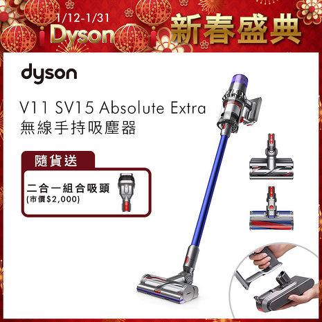 【送二合一吸頭】Dyson戴森 V11 Absolute Extra SV15 無線手持吸塵器