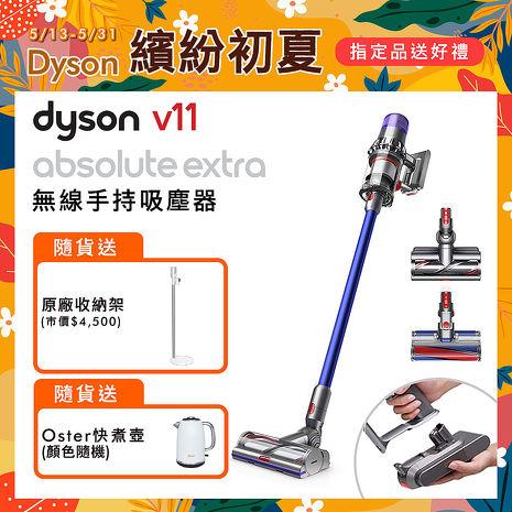 【送原廠收納架+ Oster快煮壺】Dyson戴森 V11 Absolute Extra SV15 無線手持吸塵器
