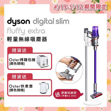 【送原廠收納架+Oster烤麵包機+Oster快煮壺】Dyson戴森 Digital Slim Fluffy Extra SV18 輕量無線吸塵器