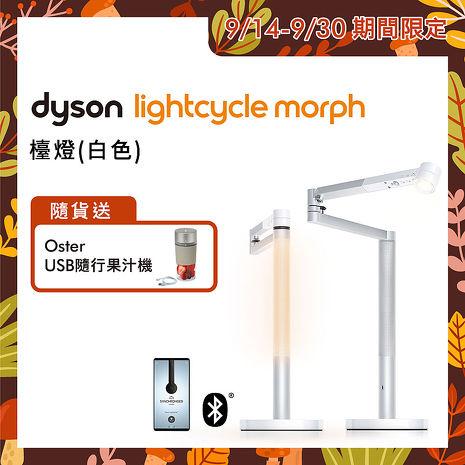 Dyson戴森 Lightcycle Morph 檯燈/桌燈 白色(送Oster無線隨行果汁機)