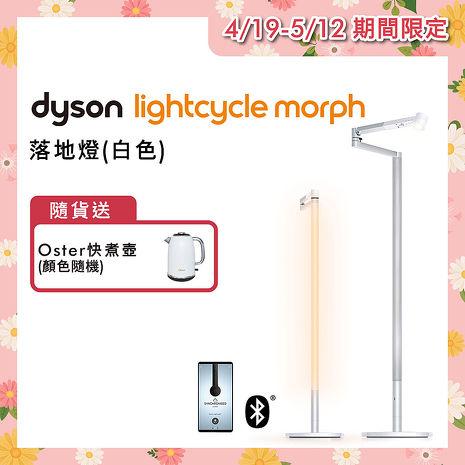 【送Oster快煮壺】Dyson戴森 Lightcycle Morph 立燈/落地燈(白色)