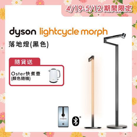 【送Oster快煮壺】Dyson戴森 Lightcycle Morph 立燈/落地燈(黑色)