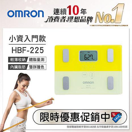 【贈乳清搖搖杯】OMRON歐姆龍體重體脂計HBF-225黃色