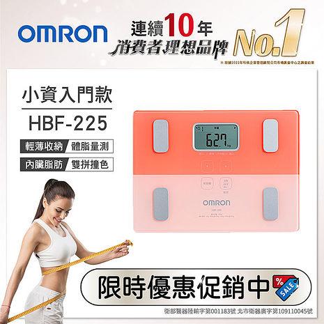 OMRON歐姆龍體重體脂計HBF-225粉色