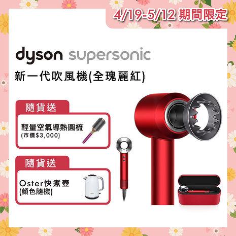 【送圓梳+Oster快煮壺】Dyson戴森 Supersonic 吹風機 HD03 全瑰麗紅(限量特別版★附精美禮盒)