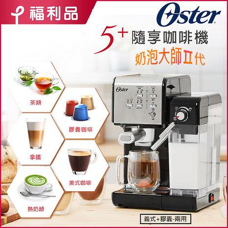 【福利品】美國OSTER-5+隨享咖啡機(義式+膠囊兩用)-搖滾黑/經典銀