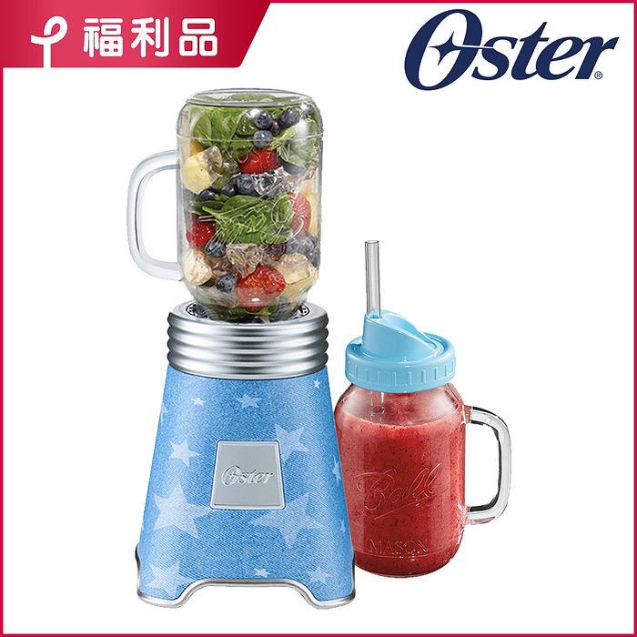 【福利品】美國OSTER-Ball Mason Jar隨鮮瓶果汁機(牛仔風)BLSTMM-BA5