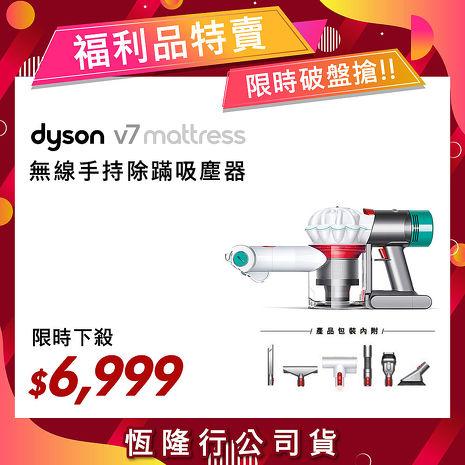 【限量福利品】Dyson戴森 V7 Mattress 無線手持式吸塵器