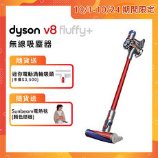 Dyson戴森 V8 fluffy+ 無線吸塵器 紅色(送迷你電動渦輪吸頭+Sunbeam電熱毯)
