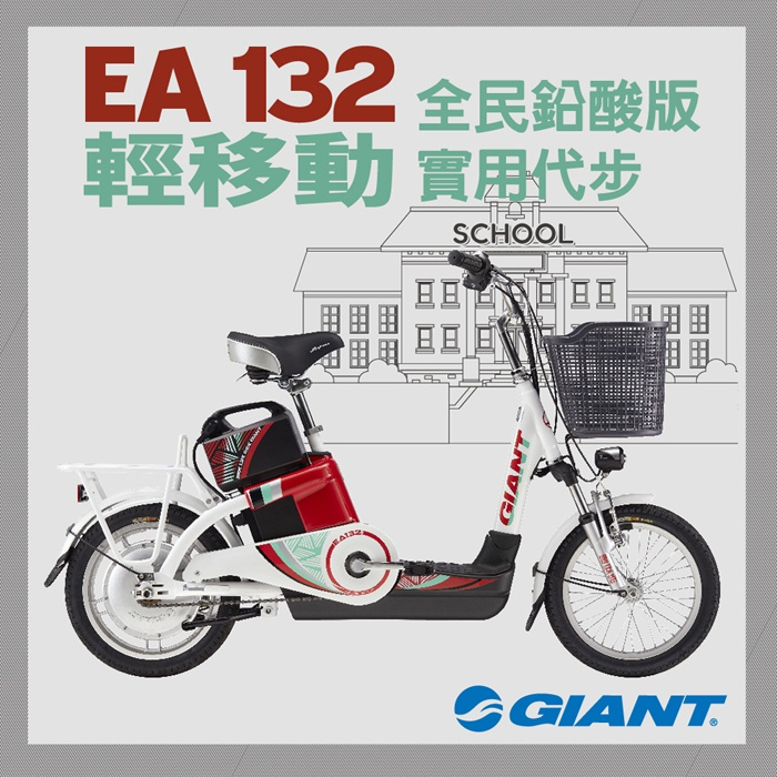 【GIANT】 EA-132 全民平價版鉛酸電動自行車