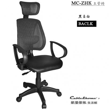 【凱堡】黑白調時尚美學仰躺椅(特網彈力皮革座墊)