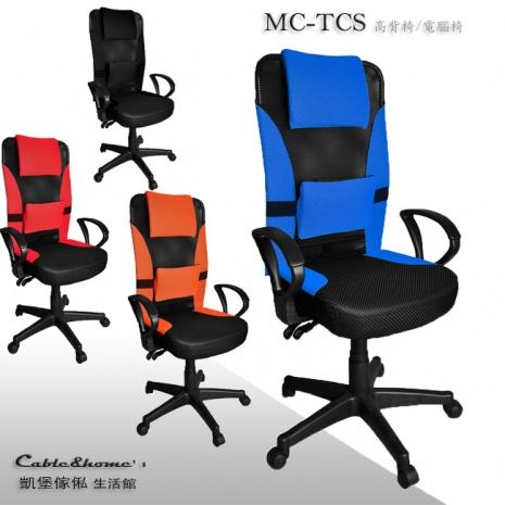 【凱堡】TCS高背透氣網辦公椅/電腦椅