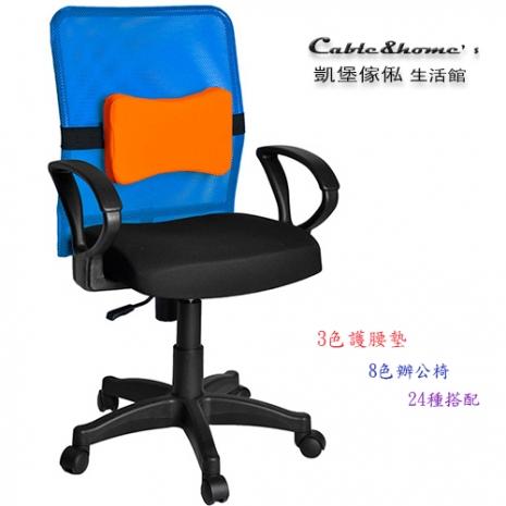 【凱堡】炫彩繽紛透氣辦公椅/電腦椅(27種混搭) 【A08068】灰x黑腰