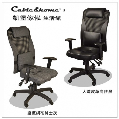 【凱堡】帝寶透氣網背挺脊美臀傾仰辦公椅/電腦椅(送護腰枕)