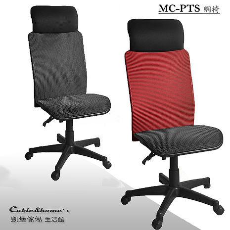 【凱堡】卡特蓮娜高背透氣辦公椅(送PU大護腰)(紅)紅