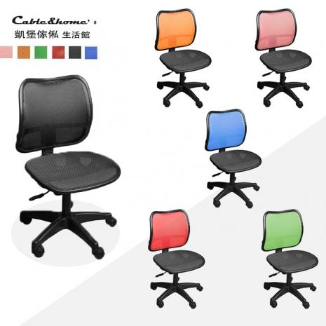【凱堡】小維特無扶手二代全網透氣電腦椅/辦公椅(6色)黑