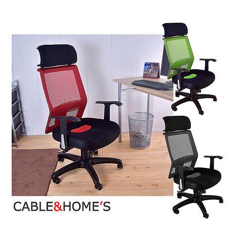 【凱堡】 高背移動腰墊3D呼吸坐墊 透氣工學椅電腦椅/辦公椅【A39133】綠
