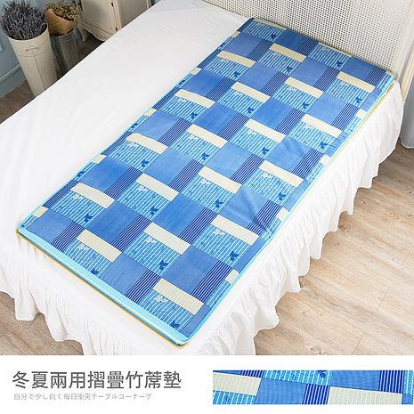 【凱堡】冬夏兩用床 摺疊收納(單人)-居家日用.傢俱寢具-myfone購物