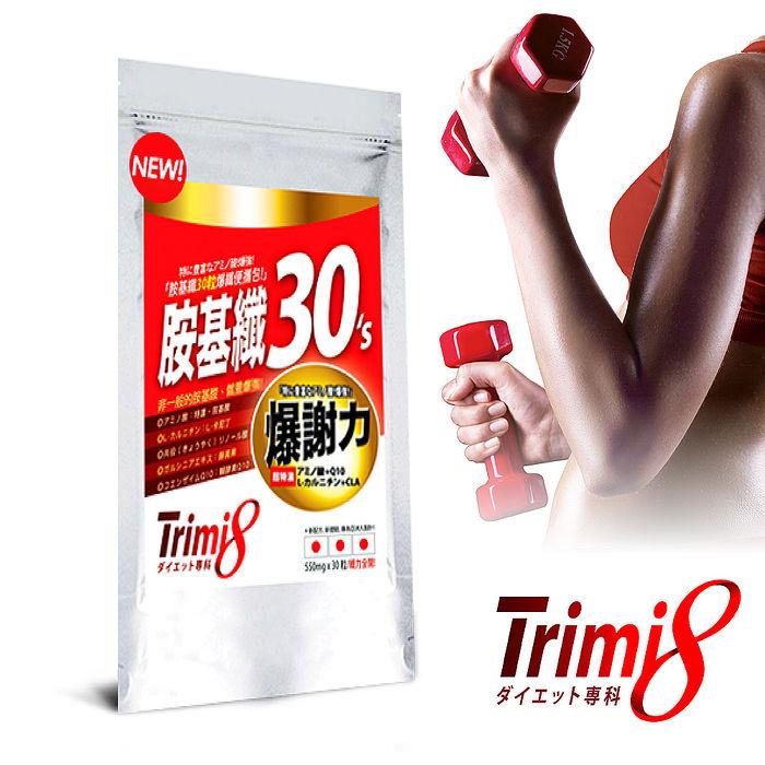 Trimi8 胺基纖爆纖包 30粒/入