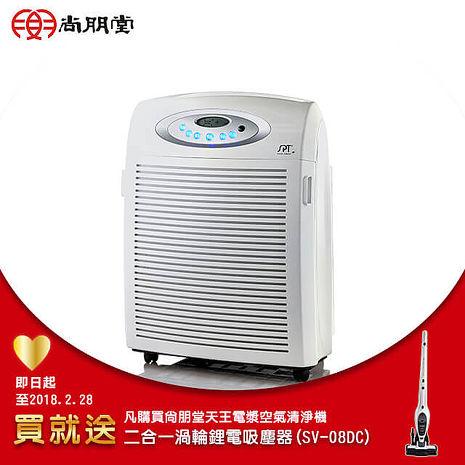 尚朋堂 天王電漿殺菌空氣清淨機SA-9966PD